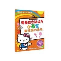 HelloKitty凯蒂猫零基础也能成为小画家・最漂亮的涂色