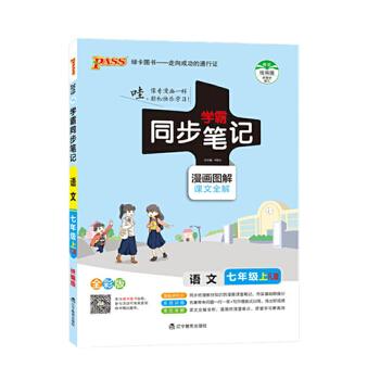 包邮2020版PASS绿卡图书学霸同步笔记语文七年级上册RJ版 7年级语文上册学霸同步笔记 漫画图解课文全解 统编版