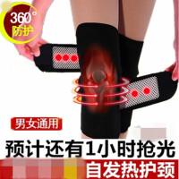 自发热护膝自动保暖中老年防寒老寒腿保健护具膝盖男女 均码