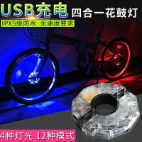 七彩花鼓灯自行车灯夜骑风火轮山地车车轮灯单车装饰灯轮胎灯配件 四种灯光12模式USB充电 两个