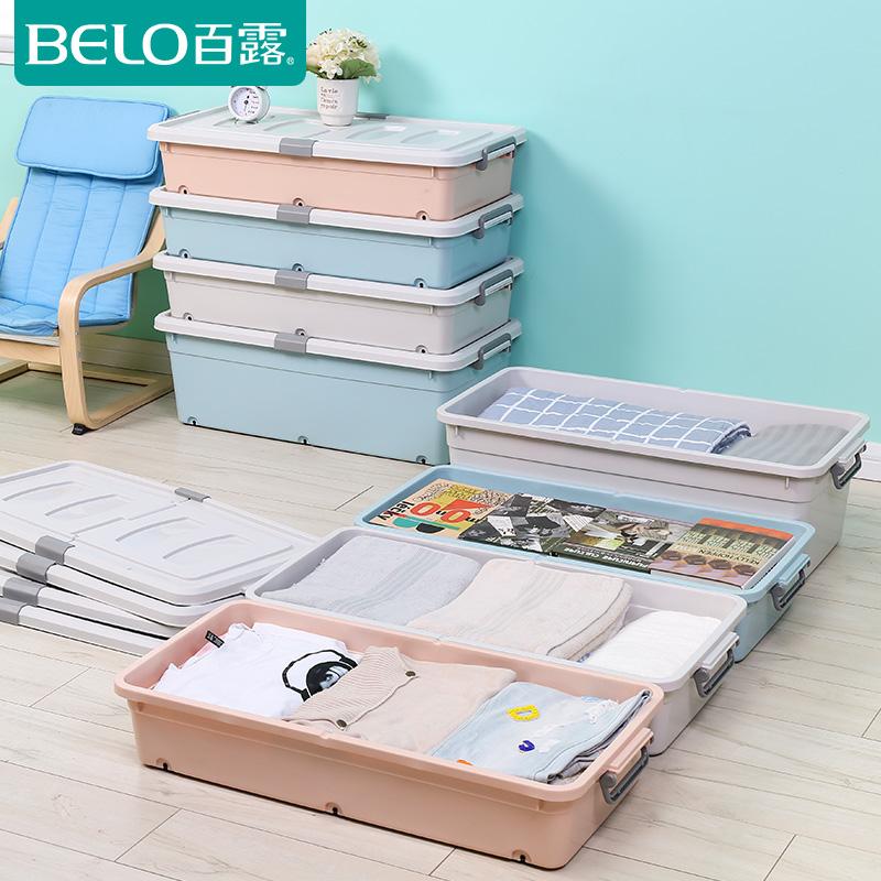 百露大号2个装床底收纳箱塑料整理箱床下衣服被子储物箱百露家居收纳1元起