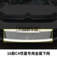 雪铁龙世嘉C4中网改装汽车配件车身前杠前脸装饰亮条专用改装配件