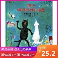 猫太噼哩噗噜在海里硬壳精装图画书蒲蒲兰绘本3岁以上亲子阅读正版童书