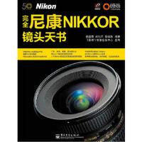 【新书店正版】完全尼康Nikkor镜头天书 伍振荣 电子工业出版社 9787121115592