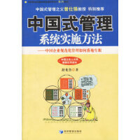 中国式管理系统实施方法――中国企业规范化管理如何落地生根 舒华鲁 经济管理出版社 9787802076808
