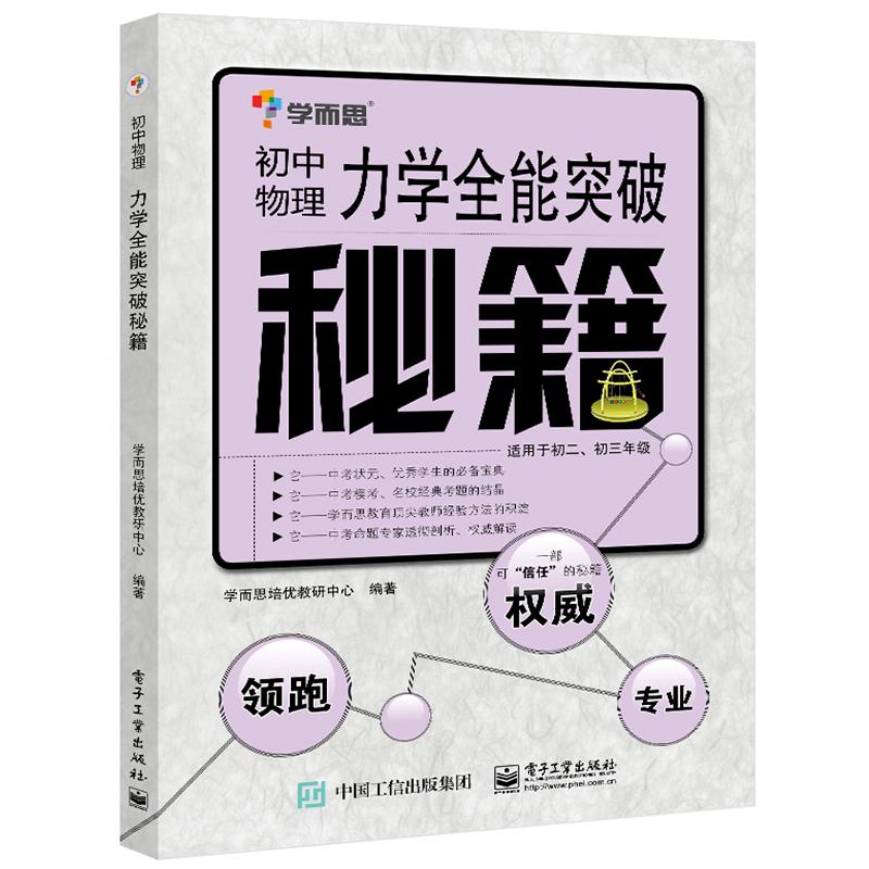 力学全能突破秘籍:初中物理(双色)