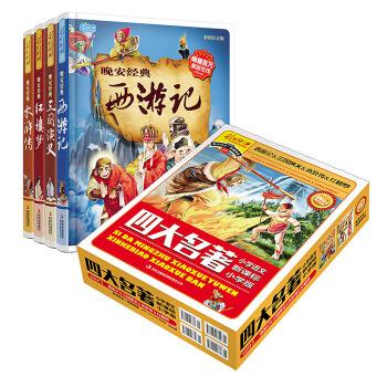 """四大名著语文新课标小学版(套装共4册)中国古典文学的典范,被称为""""四大名著""""。"""