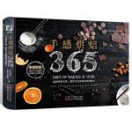 手感烘焙365:从经典到日常,来自专业教室的烘焙配方/烘焙大全/365道烘焙食谱