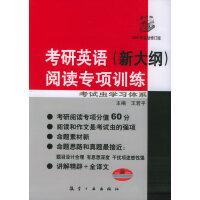 考研英语(新大纲)阅读专项训练(2006年滚动修订版)