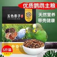 【支持礼品卡】五色黍子鹦鹉饲料混合粮食小太阳玄凤虎皮鹦鹉鸟食鸟粮2.5kg ht6