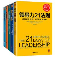 领导力21法则 第二版+领袖气质+团队建设篇+西点军校+自我修行篇 全5册 领导力21法则-追随这些