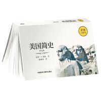 外研社:美国简史(中文本)(步客口袋书)