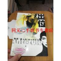 【二手旧书九成新】出位:触摸新人类的X种方法 /瘦马 江苏文艺出版社