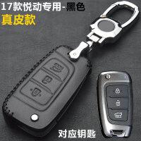 北京2017款新悦动钥匙套夜光汽车钥匙包扣保护套男女真皮 汽车用品