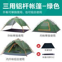 帐篷户外3-4人铝杆家庭套装 全自动露营用品防风防雨水野外 铝杆-军绿色三用帐篷