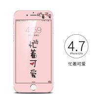忙着可爱苹果7plus钢化膜iphone6卡通贴膜8全屏覆盖彩膜手机膜6splus保护膜女7个性创意 6/6s 忙着可