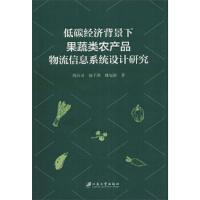 低碳经济背景下果蔬类农产品物流信息系统设计研究 胡百灵,赵子琪,姚冠新 9787568410250