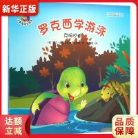 小紫龟成长绘本系列:罗克西学游泳-克服恐惧『新华书店 品质无忧』