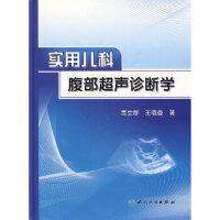 实用儿科腹部超声诊断学 贾立群 人民卫生出版社 9787117116572