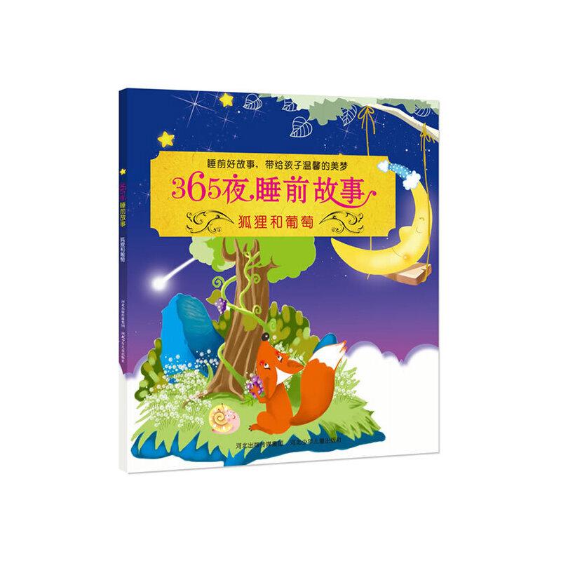 狐狸和葡萄:365夜睡前故事(全彩注音,时尚插图,附成长箴言)