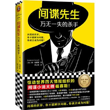 万无一失的杀手(pdf+txt+epub+azw3+mobi电子书在线阅读下载)
