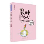 蔡志忠漫画智慧故事:装睡的人叫不醒