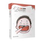 儿童口腔科临床病例解析