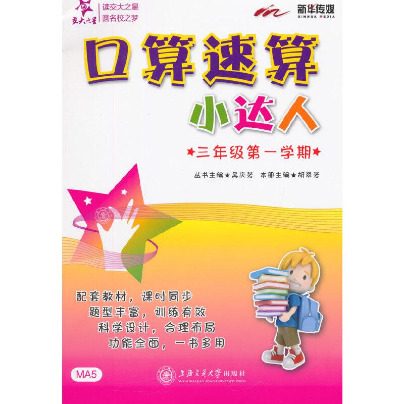 正版现货交大之星口算速算小达人三年级学期3年级上上海市数学课程标准口算速算天天练小学生加减乘除法口算练习本