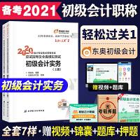 预售2021新版 初级会计2021教材配套辅导习题集 初级会计实务 轻1 东奥初级会计2021轻松过关一 轻一 初级会计