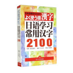 日语学习常用汉字2100