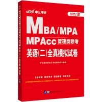 中公2020MBA、MPA、MPAcc管理类联考:英语(二)全真模拟试卷