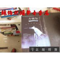 【二手正版9成新现货包邮】节目单 吉赛尔 芭蕾精品晚会