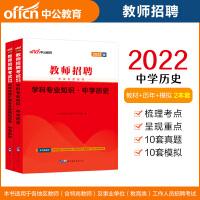 中公教育2021教师招聘考试中学套装:中学历史(教材+历年真题全真模拟)2本套
