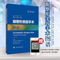 正版现货 眼整形美容手术图谱 薛红宇 贾立 主译 上海科学技术出版社 眼科学 整形美容手术书籍 外科学 9787547