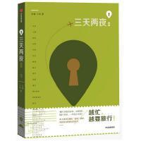 三天两夜指南 浩睿 小岛 著 地道文艺实用的本土短途旅行指南 中信出版社