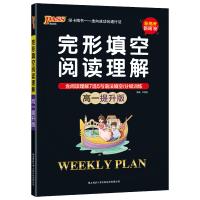 2020版pass绿卡图书周秘计划完形填空与阅读理解高一提升版 周秘计划高中英语复习资料高中生英语辅导大全高一英语阅读