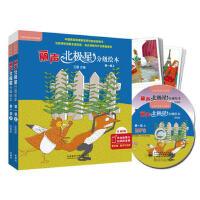 丽声北极星分级绘本(全面匹配英语新课标 第一级套装)(定制版 读物12册+64张故事卡+MP3光盘2