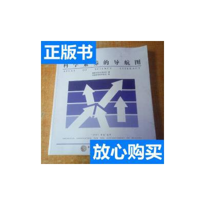 [二手旧书9成新]科学素养的导航图 /美国科学促进协会 编;中国? 正版旧书,放心下单,如需书籍更多信息可咨询在线客服。