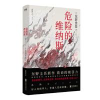 危险的维纳斯 [日] 东野圭吾 9787559623287 北京联合出版公司 新华书店 品质保障
