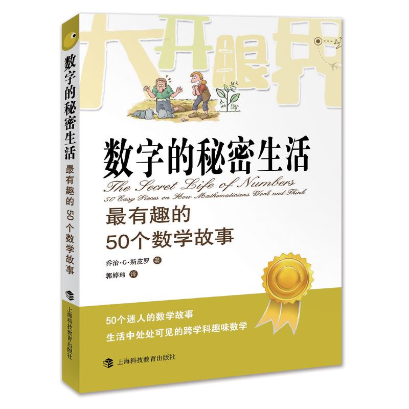 数字的秘密生活:最有趣的50个数学故事 大开眼界的数学丛书