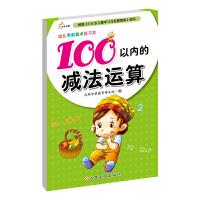 幼儿学前算术练习本:100以内的减法运算
