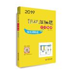 2019挑战压轴题・中考物理―强化训练篇