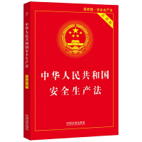 中华人民共和国安全生产法(实用版)(2021最新版)