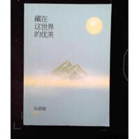 【旧书九成新】藏在这世界的优美