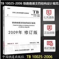 【官方正版】TB 10025-2006 铁路路基支挡结构设计规范(修订版)