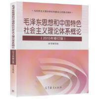 【旧书二手书8成新】毛概 *思想和中国特色社会主义理论体系概论(2015年修订版) 新版 两课教材 高等教育出版社97