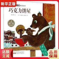巧克力饼屋,安徽少年儿童出版社9787539798059【新华书店,正版现货】