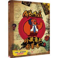 年兽大作战:珍藏角色图鉴书