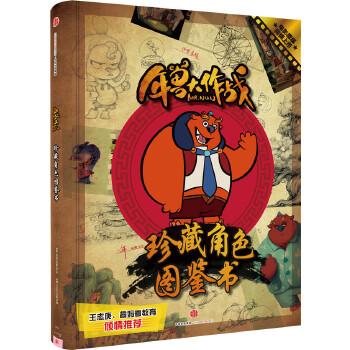 """年兽大作战:珍藏角色图鉴书 定档2月8日大年初一 最""""红""""萌兽治愈来袭, 中国的超级英雄——年兽,回来了! 合家欢动画电影《年兽大作战》同名系列童书, 与电影和文创同步上市!"""