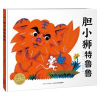 【驰创图书】胆小狮特鲁鲁 精装海豚绘本花园儿童图画故事书0-1-2-3-4-5-6岁幼儿园宝宝亲子阅读幼儿硬壳读物批发